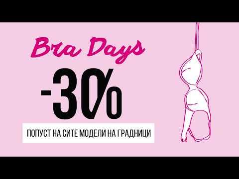 Sara Fashion | Bra Days 09 - 18.03.2020