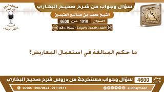 1910 - 4600 ما حكم المبالغة في استعمال المعاريض؟ ابن عثيمين