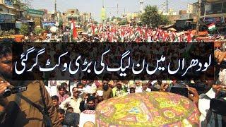 PMLN Leader Pir Iqbal Shah from Lodhran Ready To Join PTI soon | 13 June 2018 | 92NewsHD
