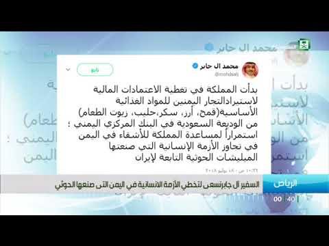 السفير آل جابر: المملكة تسعى لمعالجة الأزمة الانسانية في اليمن.