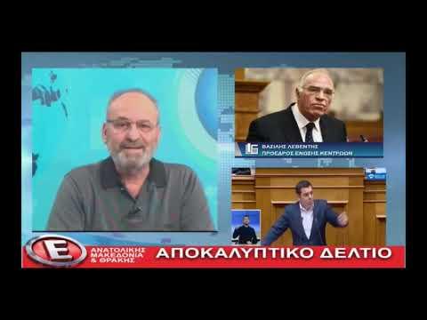 Δεν ακούνε... Στη Βουλή ότι λέγεται, το παίρνει ο άνεμος... (Β. Λεβέντης, TV Δ Δράμας, 14-2-2020)