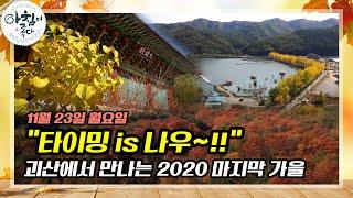 2020년 11월 23일 월요일 방송 다시보기