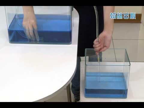 國小_自然_動手做:將水引出來【翰林出版_四下_第三單元 水的奇妙現象】 - YouTube