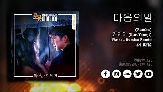 마음의 말 (Rumba) | I'm Not a Robot 로봇이 아니야 OST | Watazu Rumba Remix