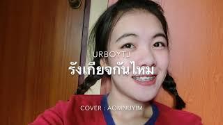 รังเกียจกันไหม - UrboyTJ | Cover ออม