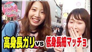 高身長ガリor低身長細マッチョどっちが良い?東京ときめきチャンネル