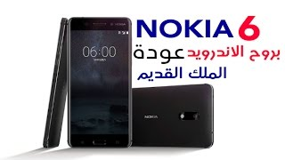 تعرف على اول هاتف من نوكيا بنظام اندرويد   نوكيا٦  nokia6