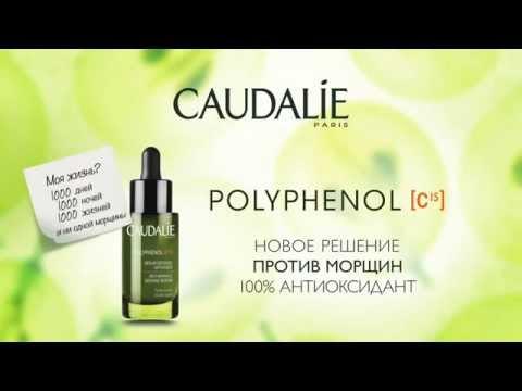 Купить Кодали Сыворотка Caudalie Polyphenol C15 Anti-Wrinkle Defense Serum Антиоксидантная Омолаживающая от морщин , видео, цена