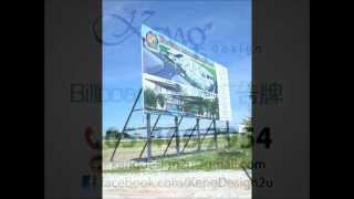 霹雳美罗大型广告牌 Bidor Billboard Advertising Company