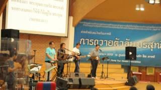 เพลงนมัสการ จากผู้นำนมัสการ ค่ายยองรักโชล  โดย ชาโลมอน โปรเจ็คท์ saromon project