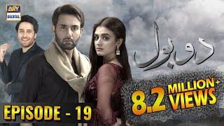 Do Bol Episode 19 | 23rd April 2019 | ARY Digital [Subtitle Eng]