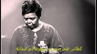 Cesária Évora   Tiempo y Silencio (مع ترجمة للعربية).wmv