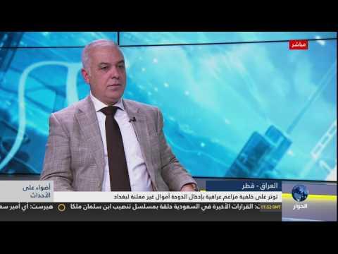توتر على خلفية مزاعم عراقية بإدخال الدوحة أموال غير معلنة لبغداد