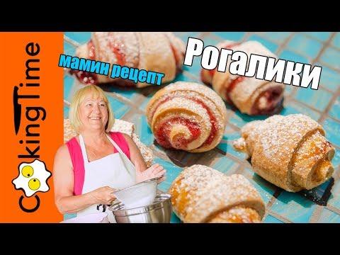 РОГАЛИКИ ? печенье с джемом, повидлом, вареньем ? простой рецепт / вкусная выпечка от мамы и бабушки