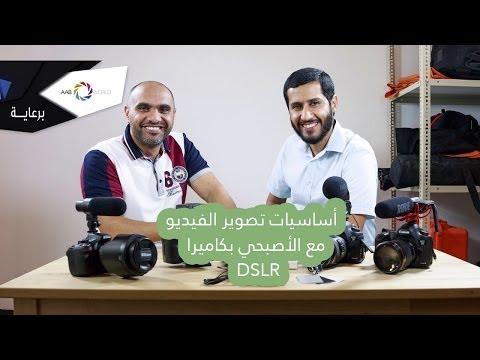 DSLR  ١١-  أساسيات تصوير الفيديو مع الأصبحي بكاميرا