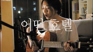 김사월(Kim Sawol)- 어떤 호텔(Heartbreak Hotel): 신촌전자 라이브 Sinchon Electronics Live