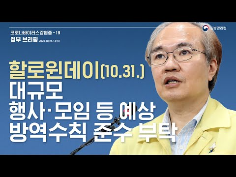 (요약)??코로나19 중앙방역대책본부 정례브리핑(2020.10.24.)