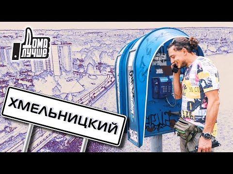 Дома лучше! Хмельницкий/Сезон 2/Выпуск 5 (eng sub)