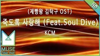 [뮤즈온라인] KCM - 죽도록 사랑해 (Feat. Soul Dive) (제빵왕 김탁구 OST)