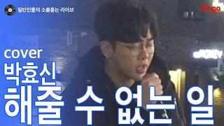 [일소라] 일반인 손효규 - '해줄 수 없는 일' (박효신 원곡 / 신용재ver ) cover