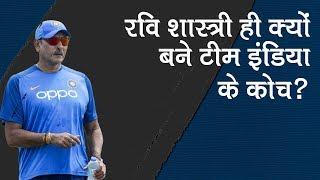 क्या Virat kohli फैक्टर के कारण कोच बने Ravi shastri । BCCI । Team India