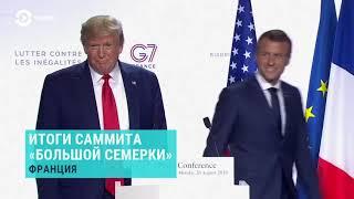 Условие Трампа ГЛАВНОЕ