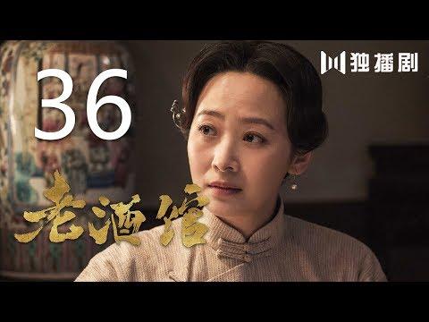 Download Video 老酒馆 36丨The Legendary Tavern 36(主演: 陈宝国,秦海璐,冯雷,刘桦,程煜,冯恩鹤,王晓晨)