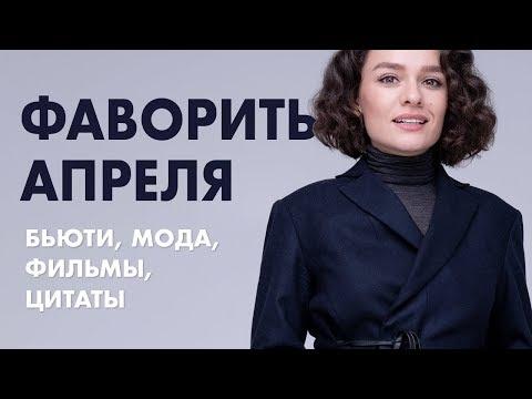 Фавориты Апреля: Бьюти, Мода, Фильмы, Цитаты! photo