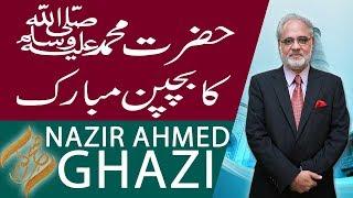 Subh E Noor | Hazrat Muhammad (PBUH) Ka Bachpan Mubarak | 12 Nov 2018 | Headlines | 92NewsHD