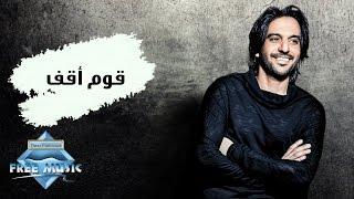 Bahaa Sultan - Oum O2af | بهاء سلطان - قوم أقف