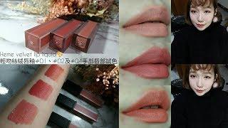 台灣品牌✨Heme velvet lip liquid✨輕吻絲絨唇釉#01輕柔、#02傾心、#04誠摯手部唇部試色分享