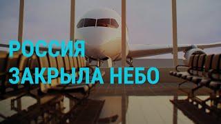 Россия закрывается! ГЛАВНОЕ