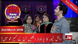Game Show Aisay Chalay Ga with Danish Taimoor | 2nd March 2019 | BOL Entertainment