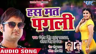 Ranjeet Singh का सबसे हिट लोकगीत 2018   हस मत पगली   Has Mat Pagli   Bhojuri Hit Song 2018