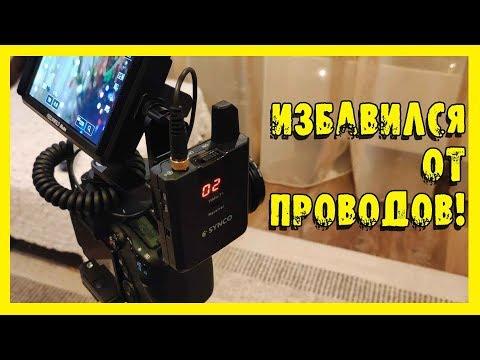 ✔️Обзор радиопетличной системы Synco WMic-T1. photo