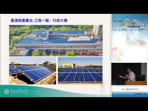 【2018節能觀摩會】雲林科技大學 節能標竿案例分享 主講人 萬騰州 總務長