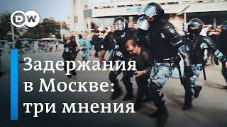 Задержания Москве: три
