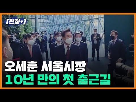 [현장+]직접 공들여 만든 '신청사'…오세훈 10년 만에 ...