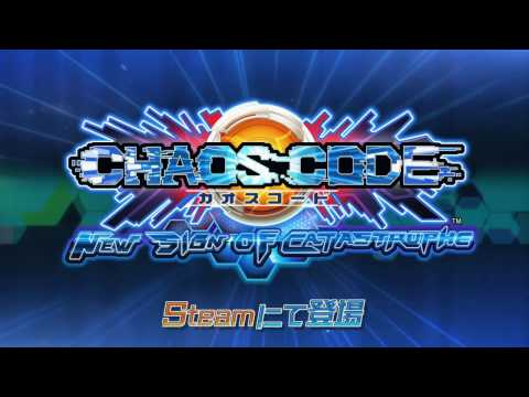 Steam版【カオスコード -ニューサインオブカタストロフィー】公式PV