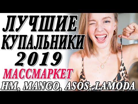 ЛУЧШИЕ АКТУАЛЬНЫЕ КУПАЛЬНИКИ НА ЛЕТО 2019 МАССМАРКЕТ   HM ASOS MANGO LAMODA   DARYA KAMALOVA photo