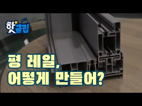 창틀 바닥이 평평한 평 레일 창호 [핫클립] / YTN 사이언스
