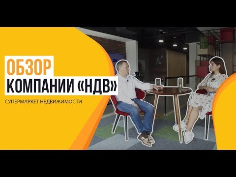 Обзор компании «НДВ» photo