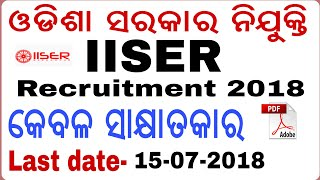 IISER Recruitment | Odisha Govt Jobs | latest Jobs in Odisha | By Banking with Rajat width=