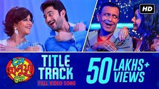 Title Track | Le Halua Le | Mithun | Soham | Payel | Jeet Gannguli | Bappi Lahiri | 2012