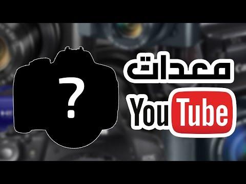 معدات يوتيوب #3 - أفضل كاميرات لليوتيوب (للمبتدئين)