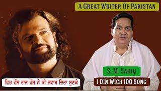 Hans Raj Hans  ਨੇ  Pakistani Lyrics SM Sadiq ਨੂੰ ਕਿਵੇ ਦਿਤਾ ਜਵਾਬ !!