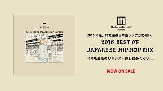 Manhattan Records® presents 2016 BEST OF JAPANESE HIP HOP MIX