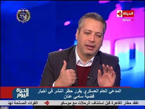 الحياة اليوم - المدعي العام العسكري يقرر حظر النشر فى أخبار قضية سامي عنـان