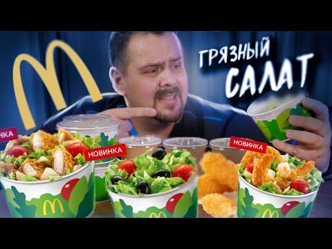 ШОК! ГРЯЗНЫЙ салат в Макдоналдс! НОВИНКИ лета 2021. Дольче Кола. Карамельный Латте. Цезарь