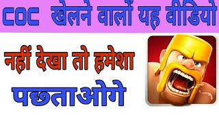 [हिंदी में] clash of clans me clan me chat ko ek bar me kaise clear kare || by tricks with anil